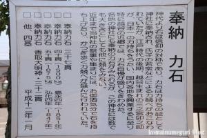 鷺後香取神社(越谷市東大沢)12