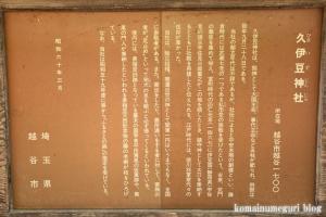 久伊豆神社(越谷市越谷)4