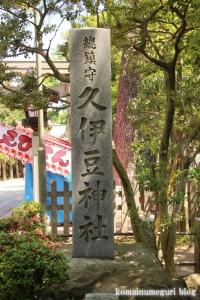 久伊豆神社(越谷市越谷)3