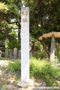 久伊豆神社(越谷市越谷)72