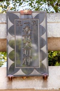 香取神社(越谷市東越谷)3