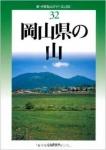 岡山の山jpg