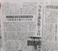 平成24年5月2日の読売新聞朝刊