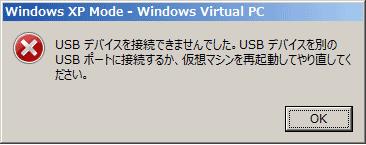 USB接続不可