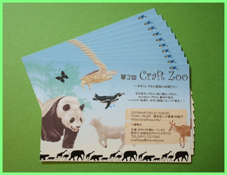Craft Zoo
