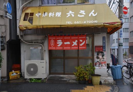 日本橋富沢町 (408)_R