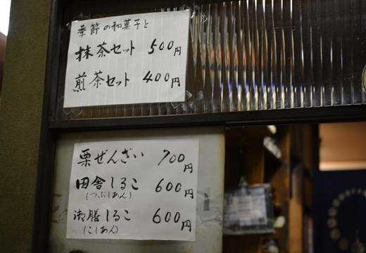 日本橋富沢町 (444)_R
