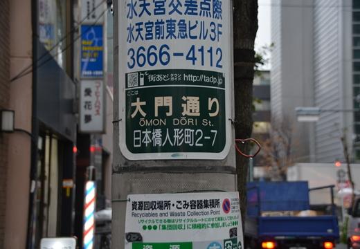 日本橋富沢町 (484)_R