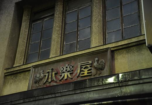 日本橋富沢町 (617)_R