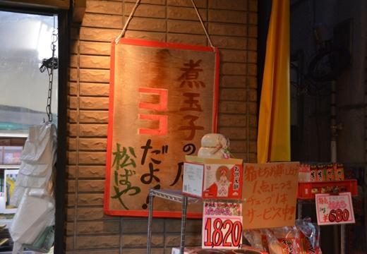砂町銀座100 (171)_R