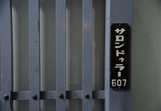 蔵前・銀座 (195)_R