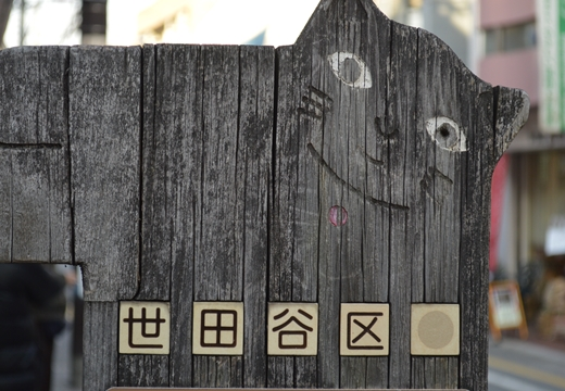 世田谷100 (185)_R