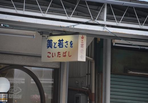 横浜根岸 (438)_R