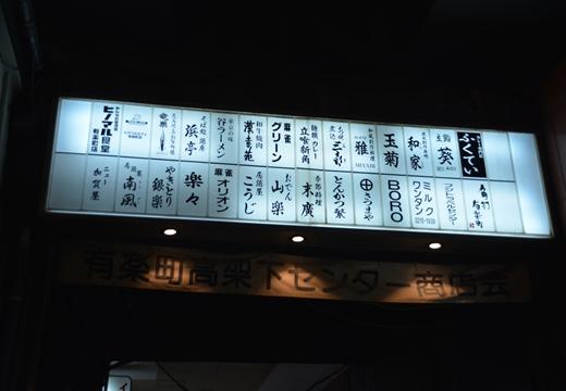 新橋・銀座 (235)_R