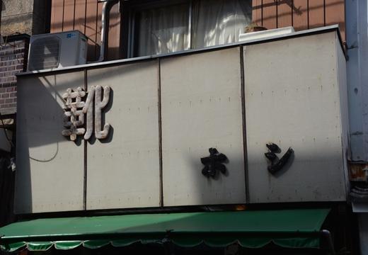 下北沢 (95)_R