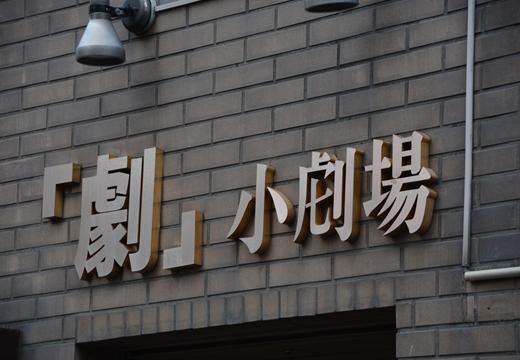 下北沢 (283)_R