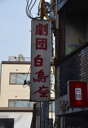下北沢 (288)_R