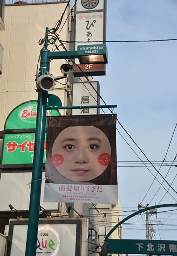 下北沢 (290)_R