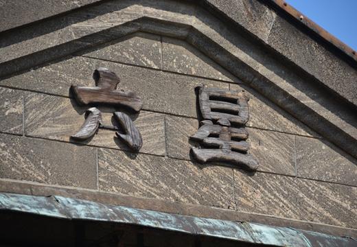 三崎町 (113)_R