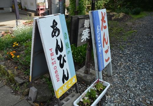高畠町 (575)_R