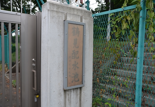 配水塔 鶴見・馬込 (134)_R