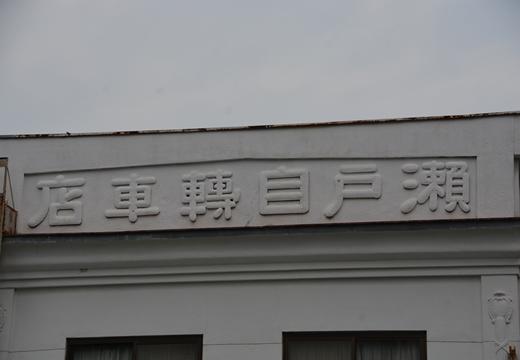 小田原201506 (445)_R