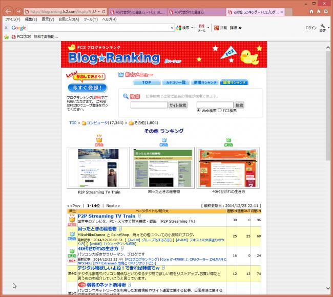 SnapCrab_縺昴・莉・繝ゥ繝ウ繧ュ繝ウ繧ー+-+FC2繝悶Ο繧ー繝ゥ繝ウ繧ュ繝ウ繧ー+-+Internet+Explorer_2014-12-25_23-3-49_No-00_convert_20141225230626
