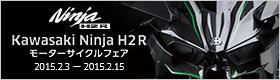 h2fair_banner.jpg
