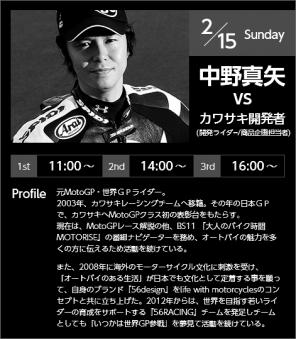 nakano_profile.png