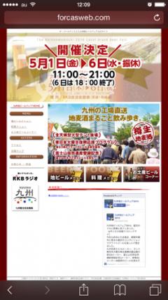 九州地ビールフェスタ2015