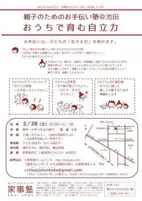 20150228お手伝い塾@池田