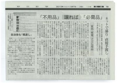 20150307朝日新聞-ジモティー