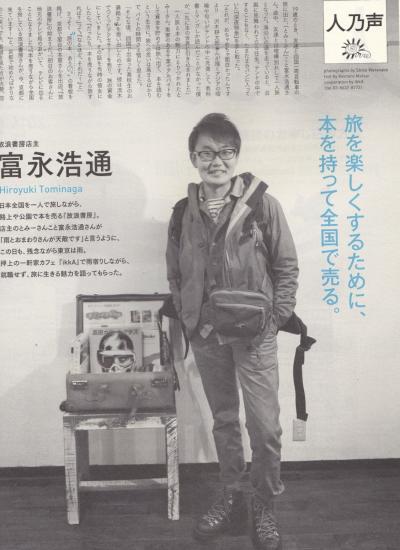 縮小/とみーさん/ソトコト