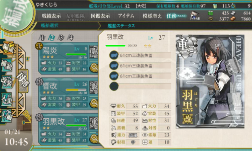 KanColle-150121-10450398.png