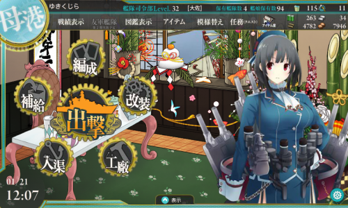 KanColle-150121-12070994.png