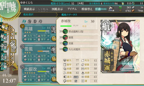 KanColle-150121-12072613.png