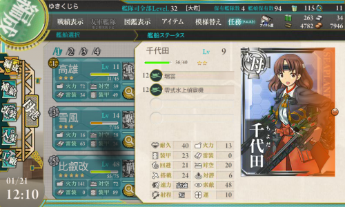 KanColle-150121-12102184.png
