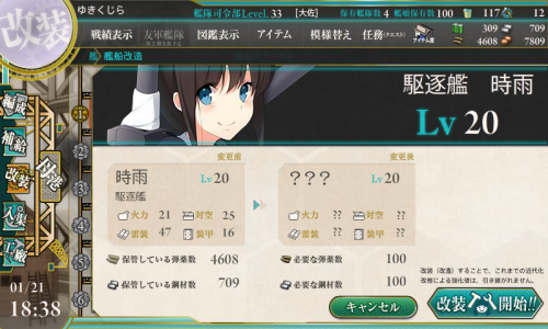 KanColle-150121-18384437.png