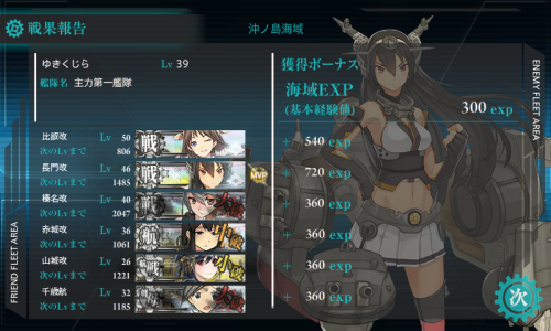 KanColle-150123-19505563.png
