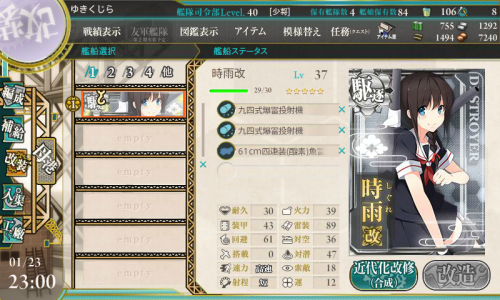 KanColle-150123-23005488.png