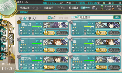 KanColle-150402-01203331.png