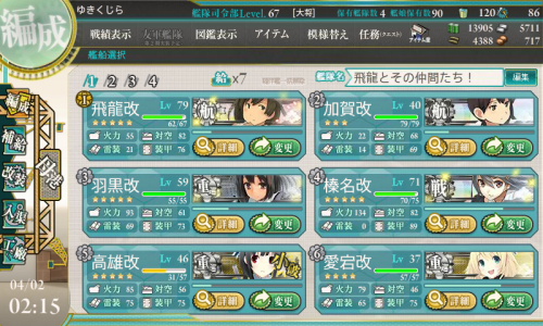 KanColle-150402-02152159.png
