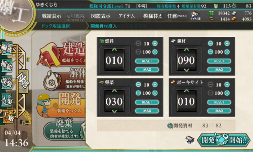 KanColle-150404-14362798.png