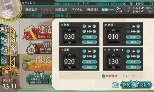 KanColle-150417-23113266.png