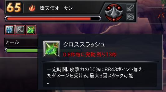 クロス02