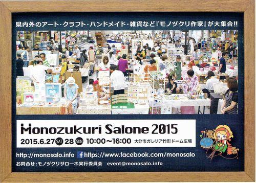 monozukuri salone2015
