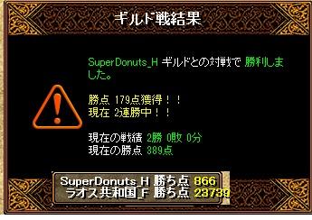 5月17日 ラオスGv VSSuperDonuts_Hさま