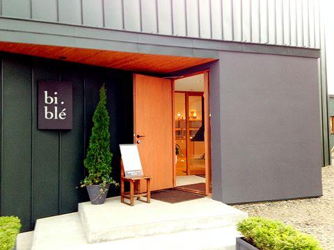 北瑛小麦の丘レストラン「ビブレ」