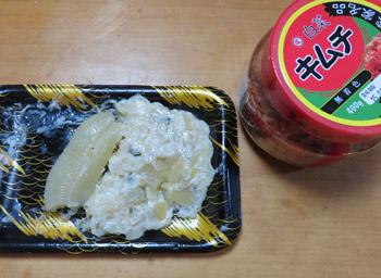 kazunoko.jpg