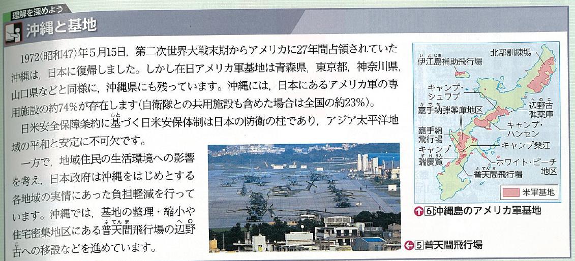 沖縄米軍基地